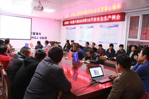 新疆乌奎公路六标召开安全生产专题会